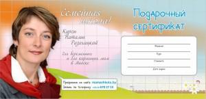 Подарочный сертификат на курсы для беременных